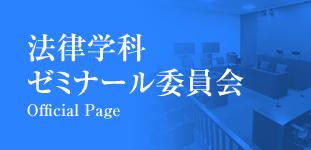 法律学科ゼミナール委員会 official