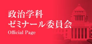 政治学科学科ゼミナール委員会 official